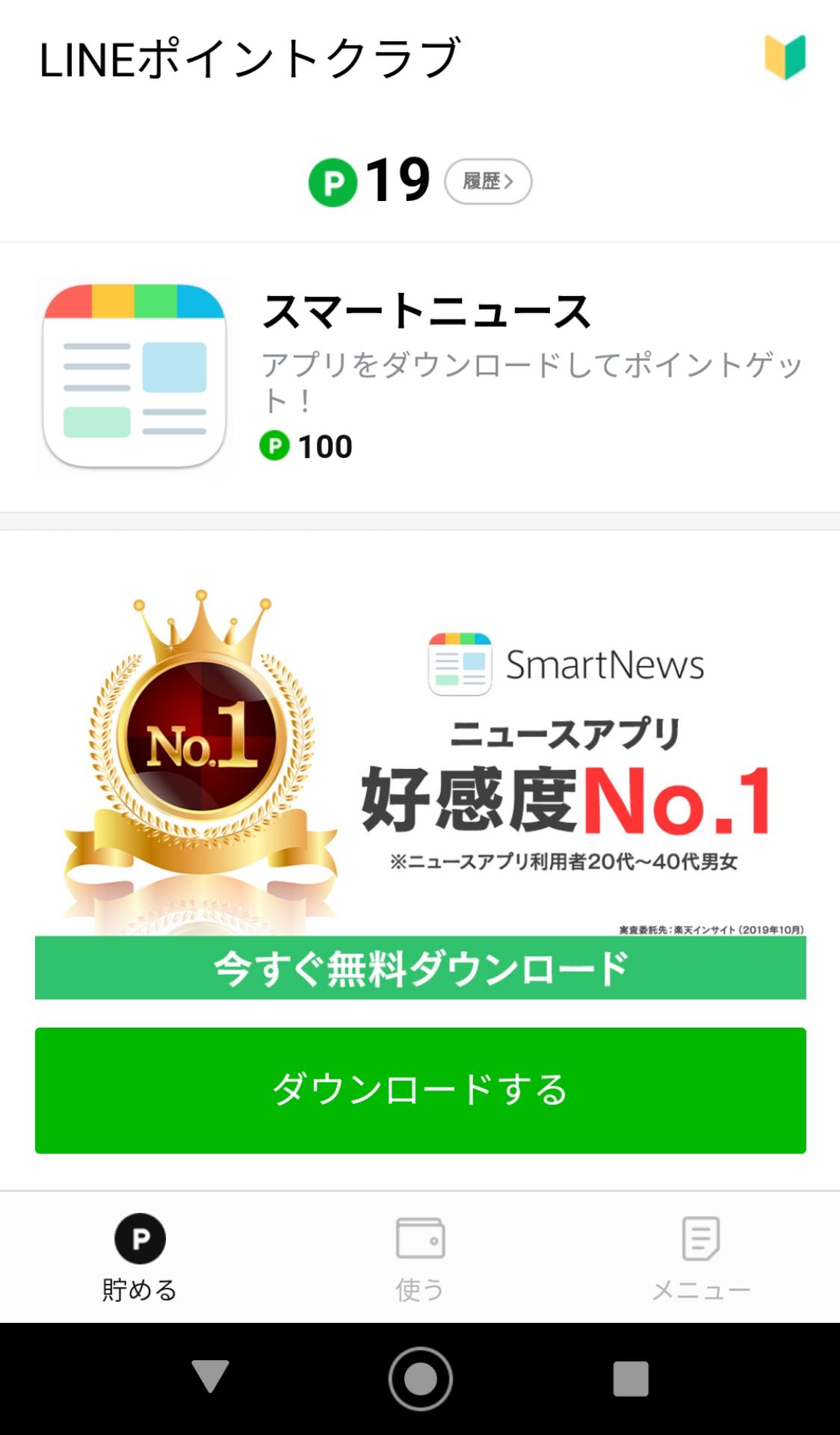 ポイント稼ぎ アプリダウンロード アプリ例