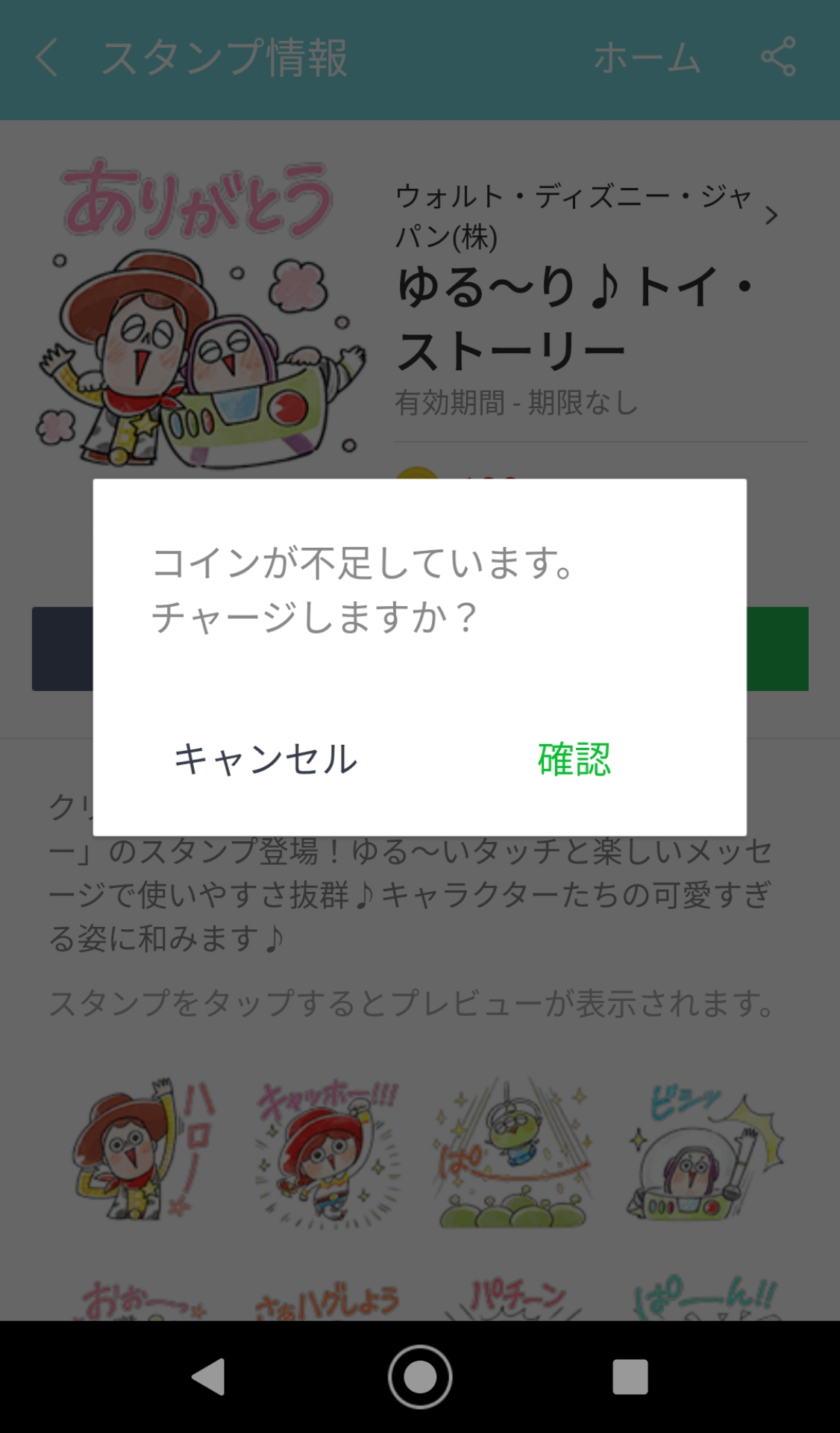 LINEスタンプ購入画面 コイン不足表示