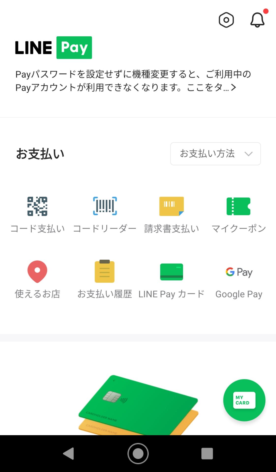 LINEPay トップ画面
