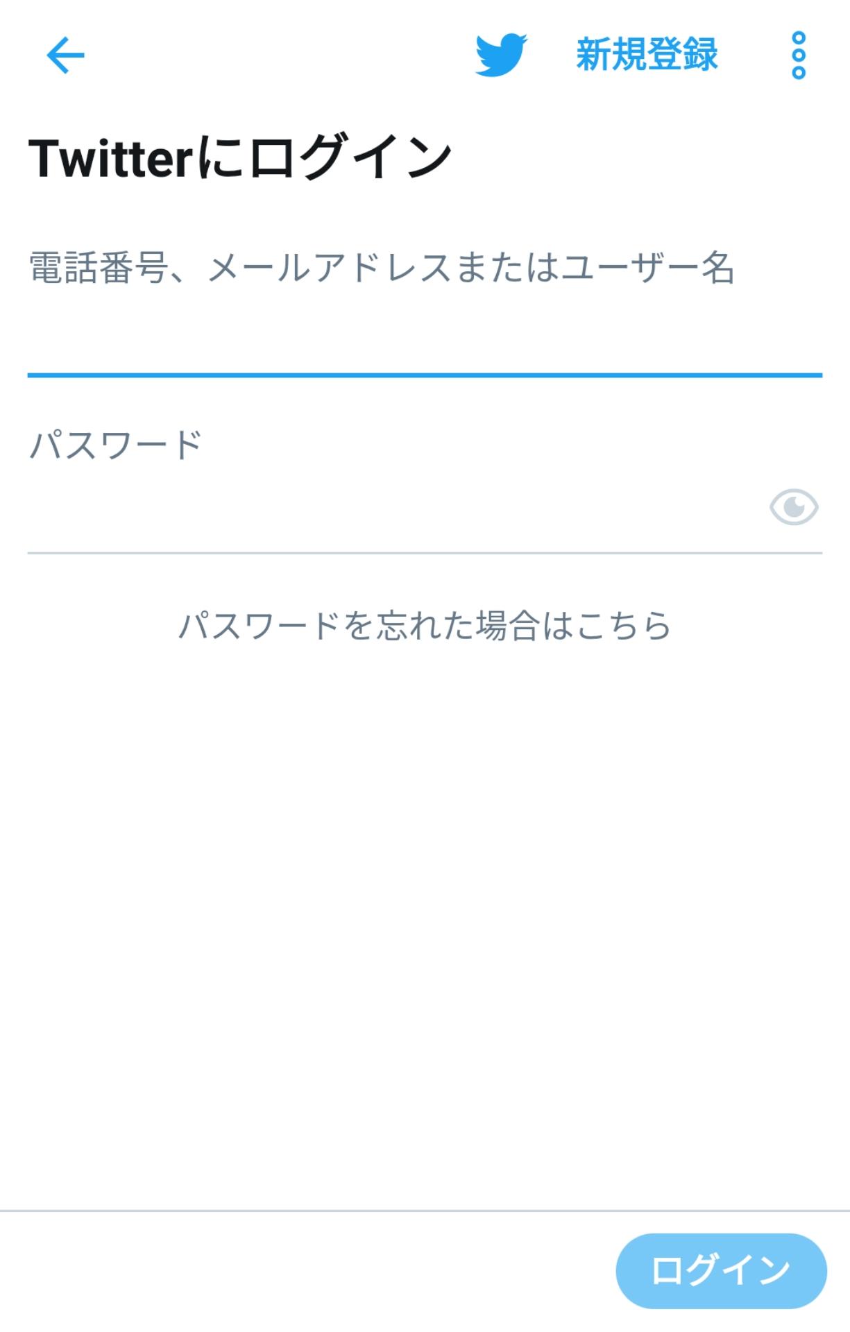 Twitter 機種変更 新しい端末 ログイン画面