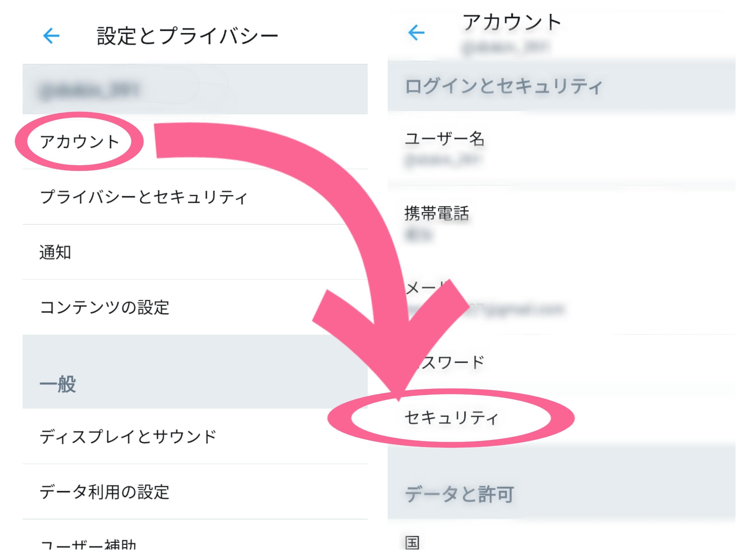 Twitter 設定 アカウント セキュリティ タップ