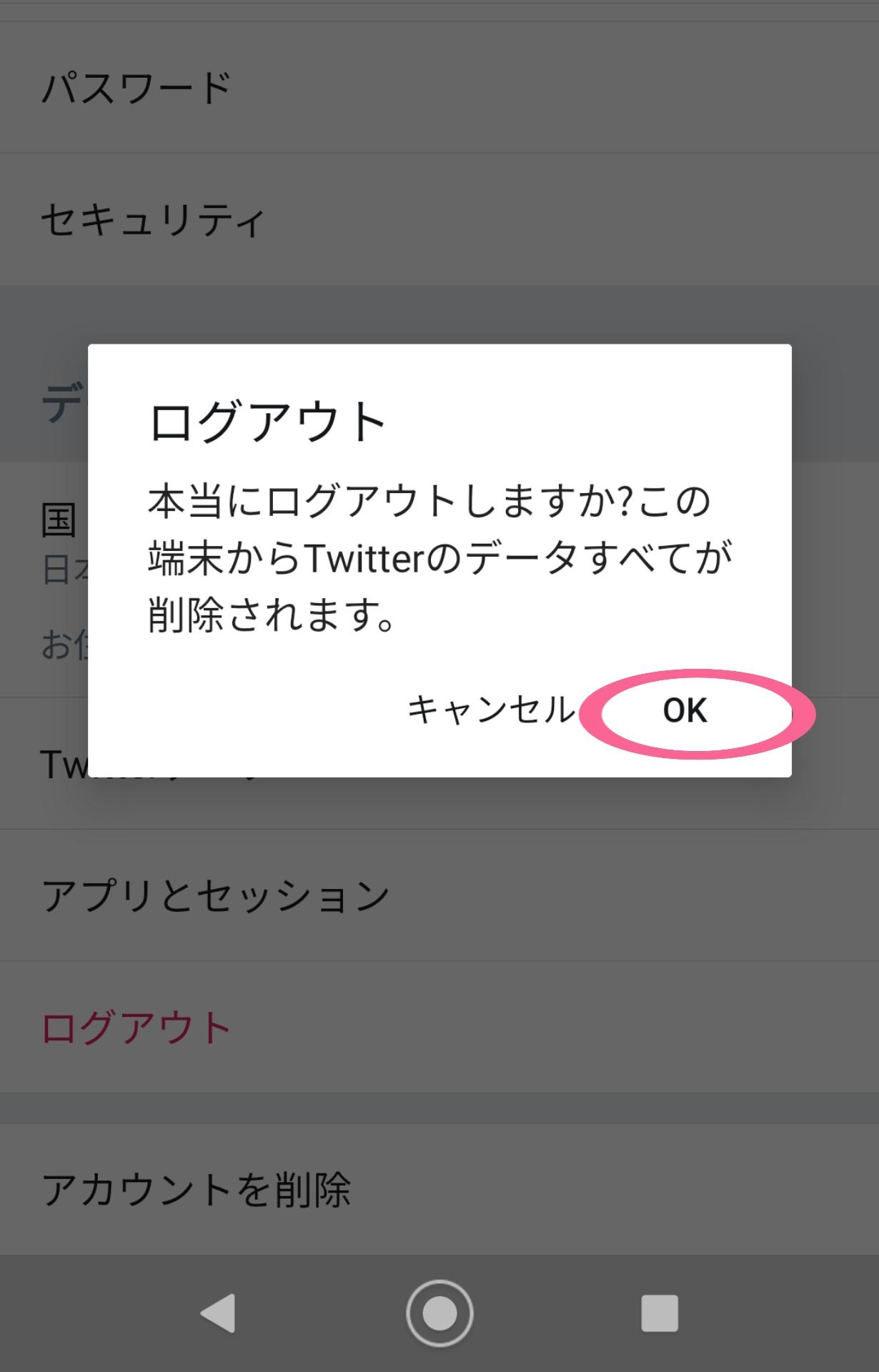 Twitter アカウント ログアウト 再確認画面 OK タップ