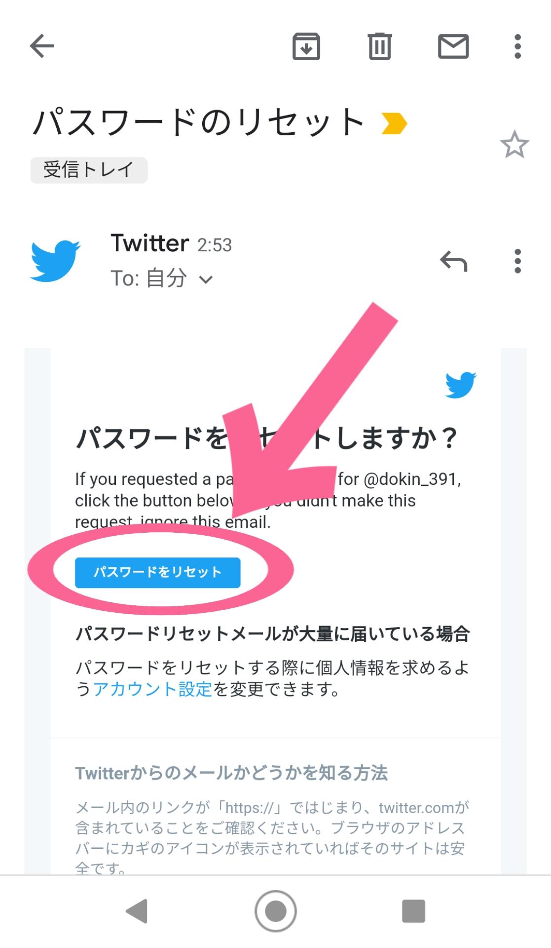 Twitter 旧端末 パスワード リセット メール タップ