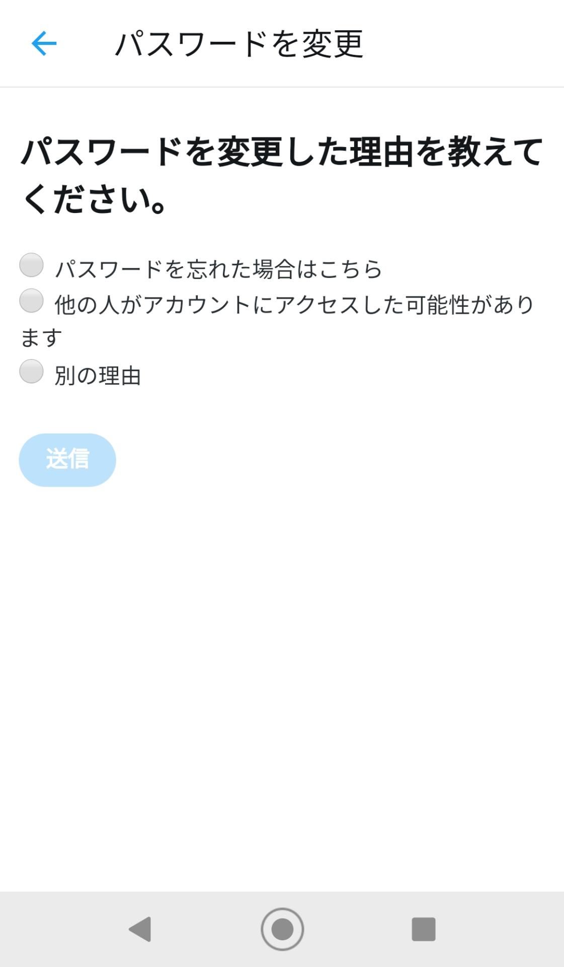 Twitter 新パスワード 再設定 変更理由 アンケート タップ