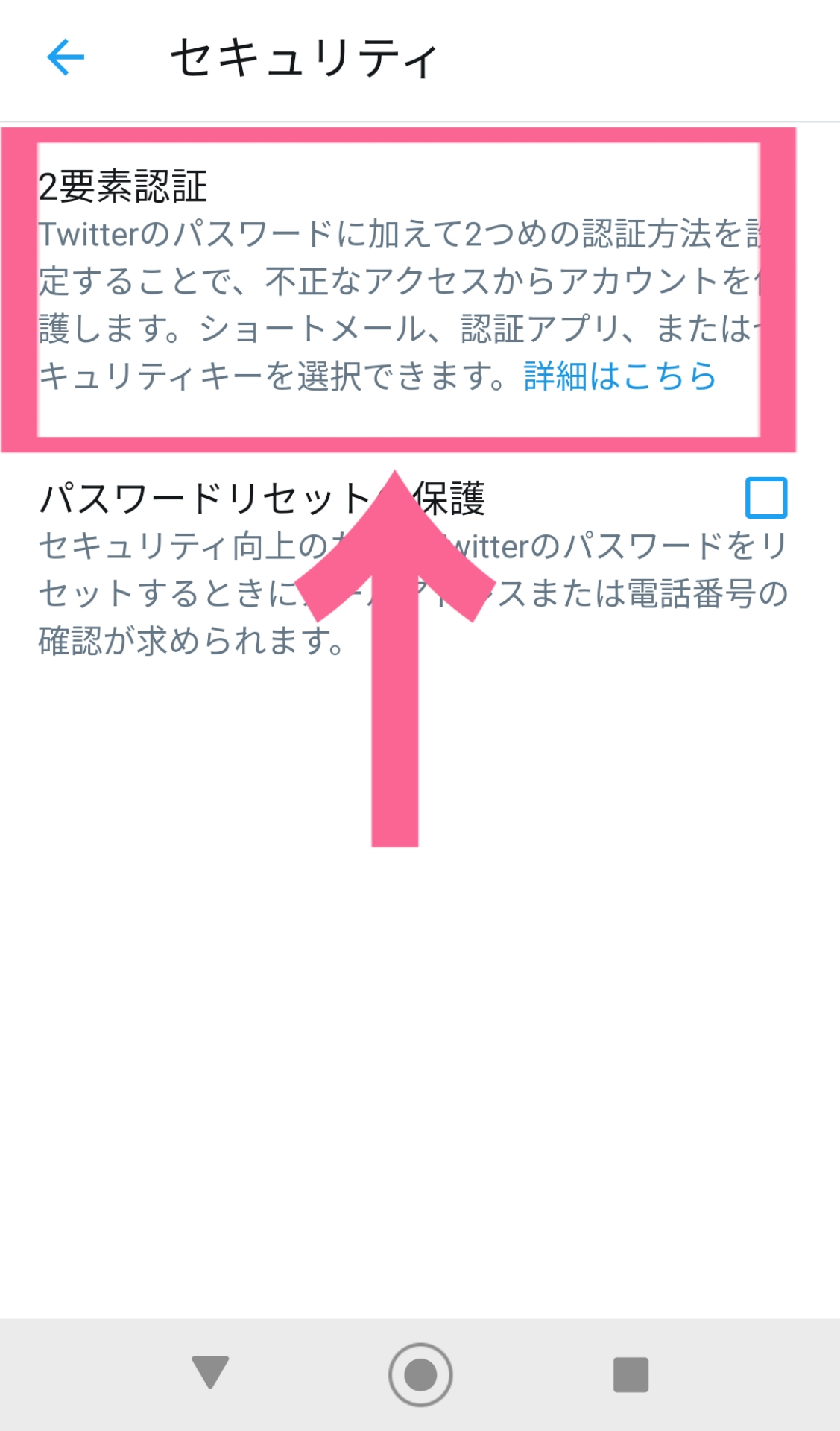 Twitter 設定 セキュリティ 2要素認証 2段階認証 タップ