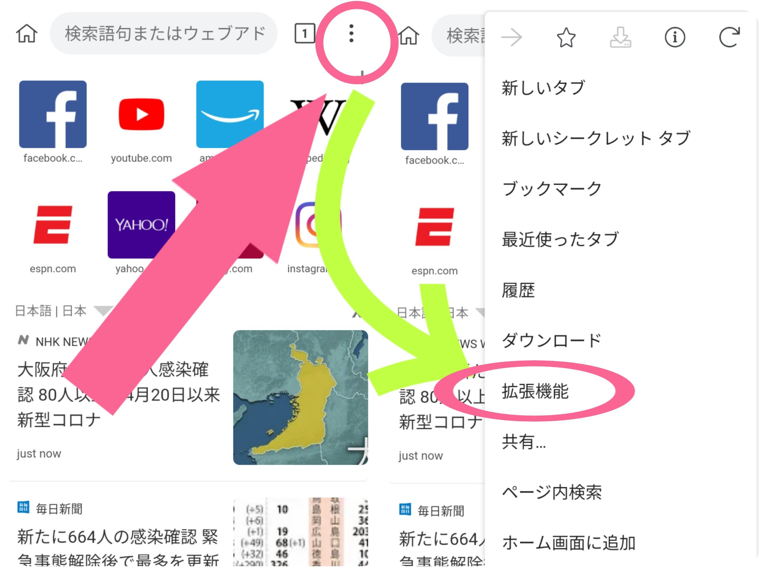 Kiwi Browser トップページ 右上 メニュー 拡張機能 タップ