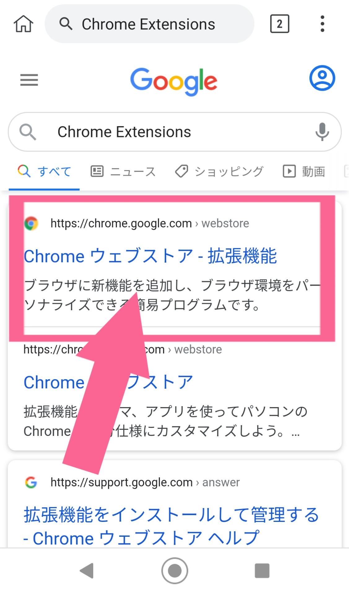 Kiwi Browser Google Chrome Extensions 検索結果 Chrome ウェブストア