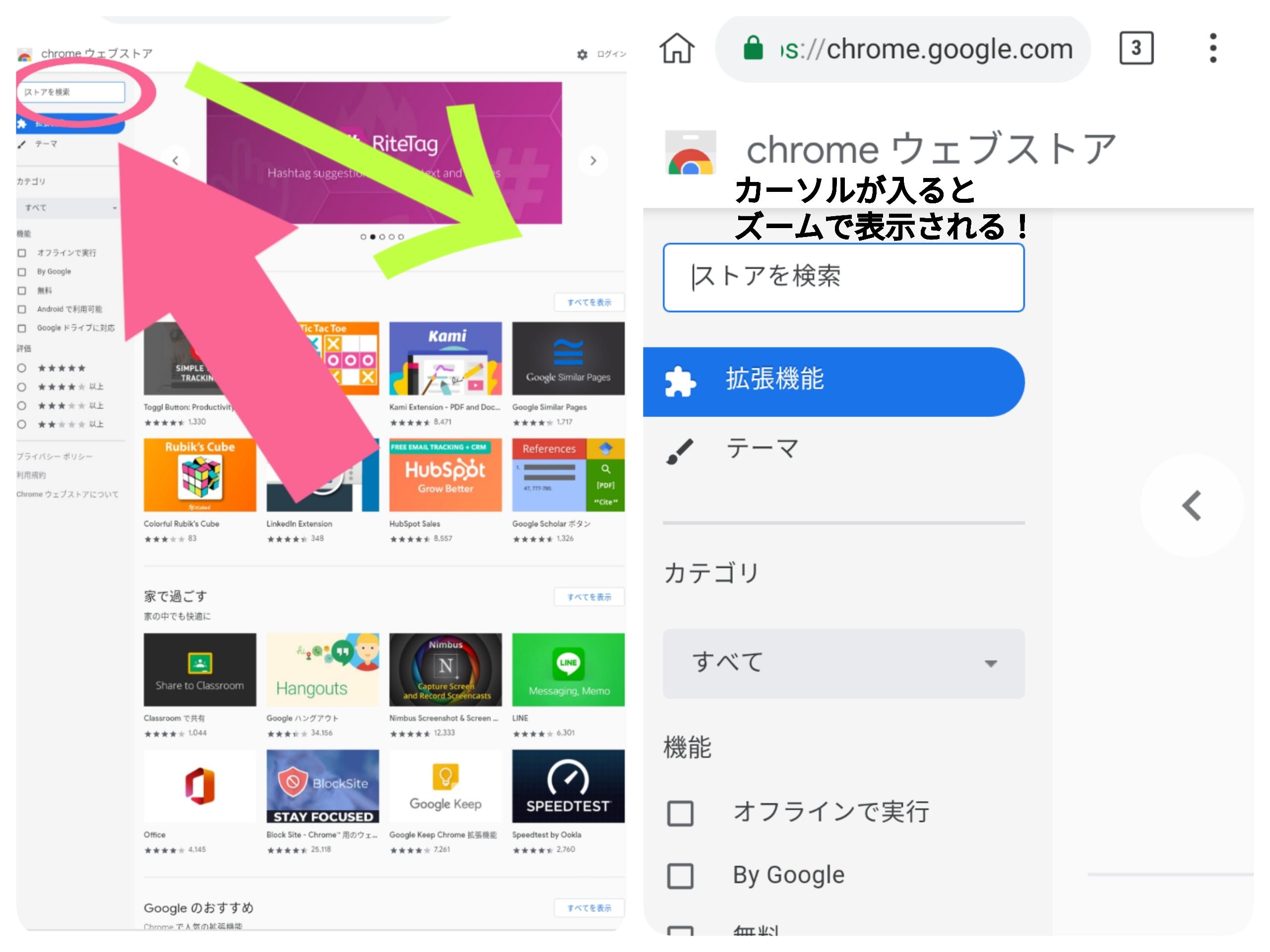 Kiwi Browser Chrome ウェブストア トップページ 左上 ストア検索 タップ 入力