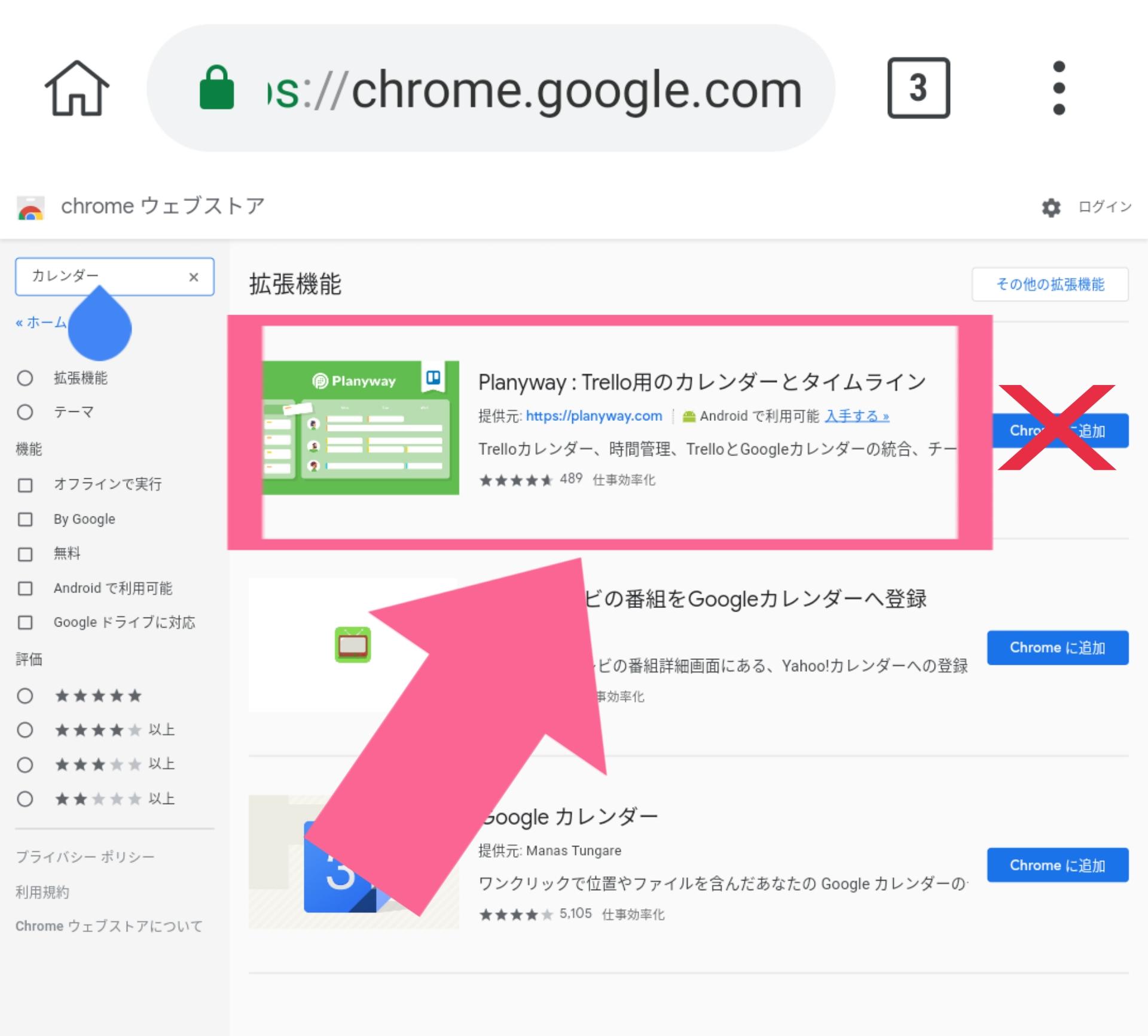 Kiwi Browser Chrome ウェブストア 拡張機能 Chromeに追加以外 タップ 詳細画面 表示