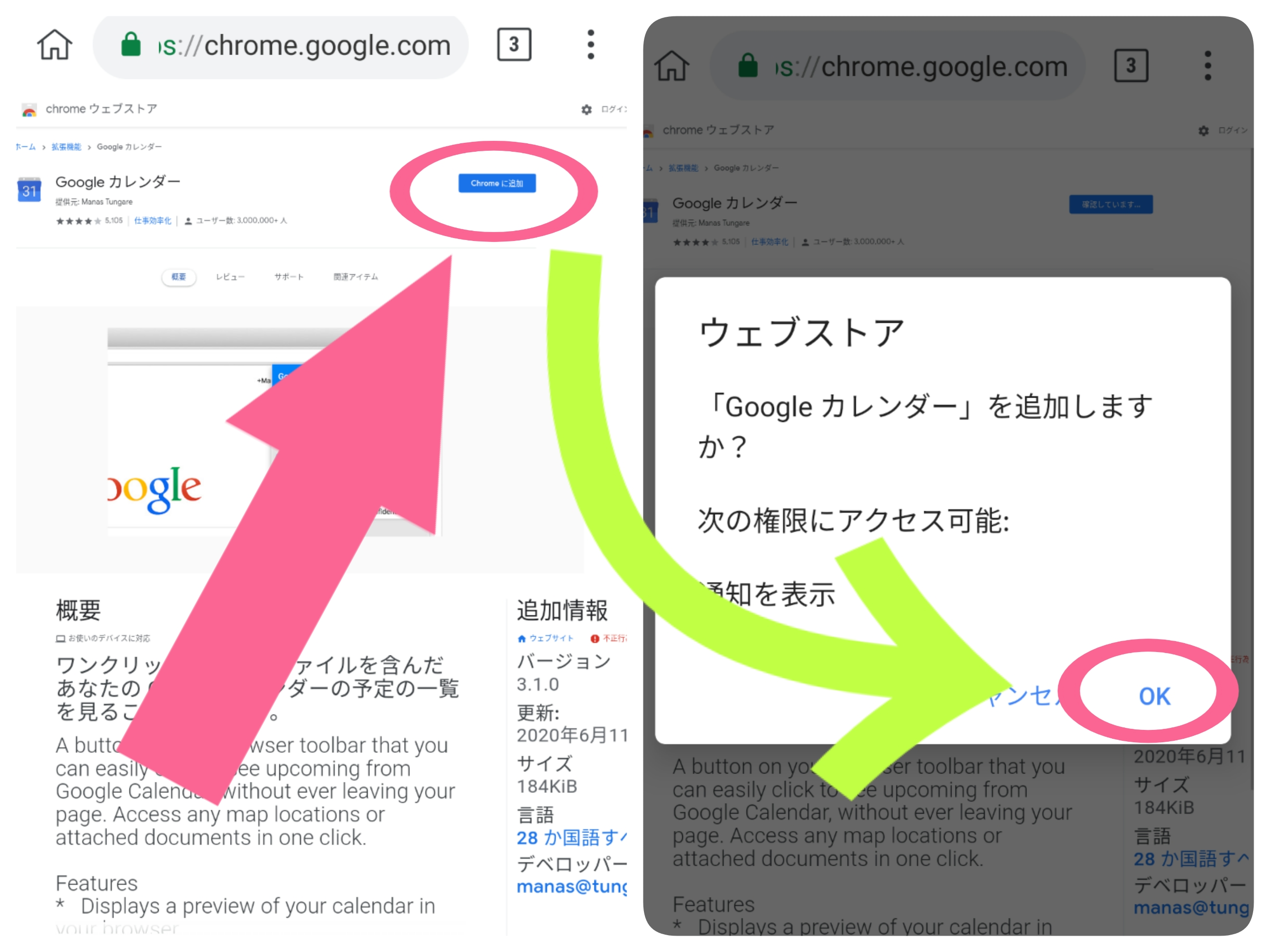 Kiwi Browser Chrome ウェブストア 拡張機能 Chromeに追加 タップ 確認画面 OK 追加 完了