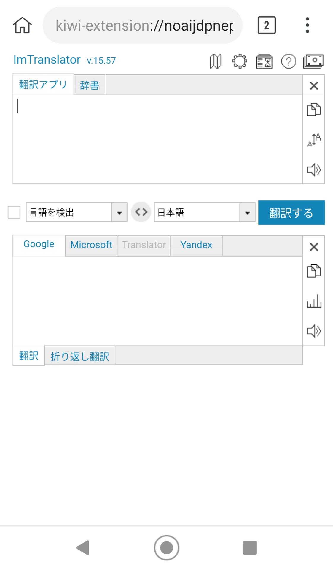 Kiwi Browser Im Translator 拡張機能 簡単 翻訳