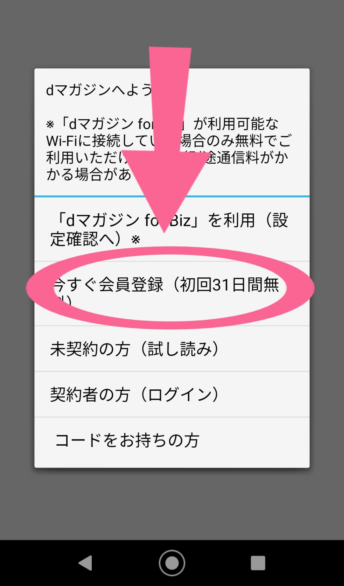 dマガジン 会員登録 アプリ 表示