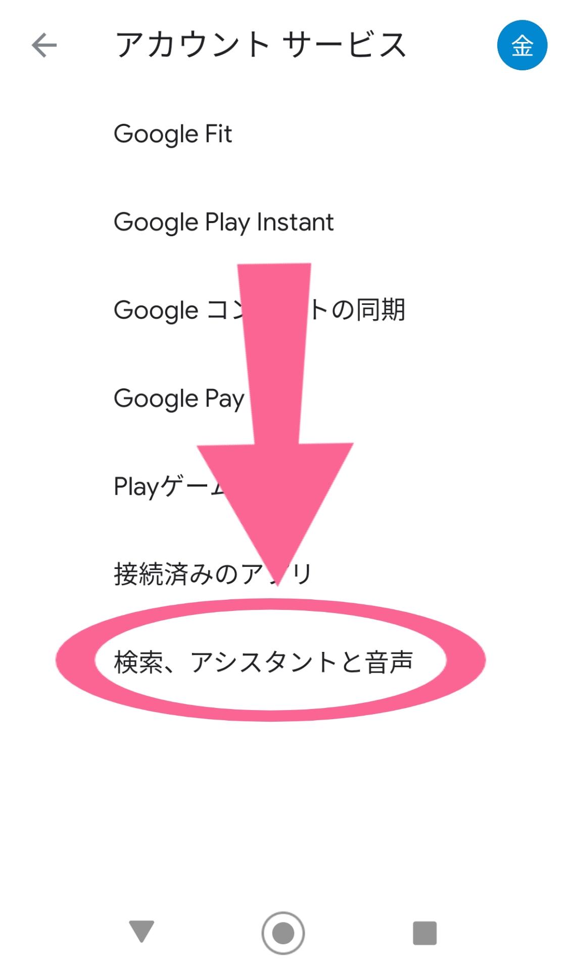 Googleアシスタント オフにする手順 検索、アシスタントと音声 タップ
