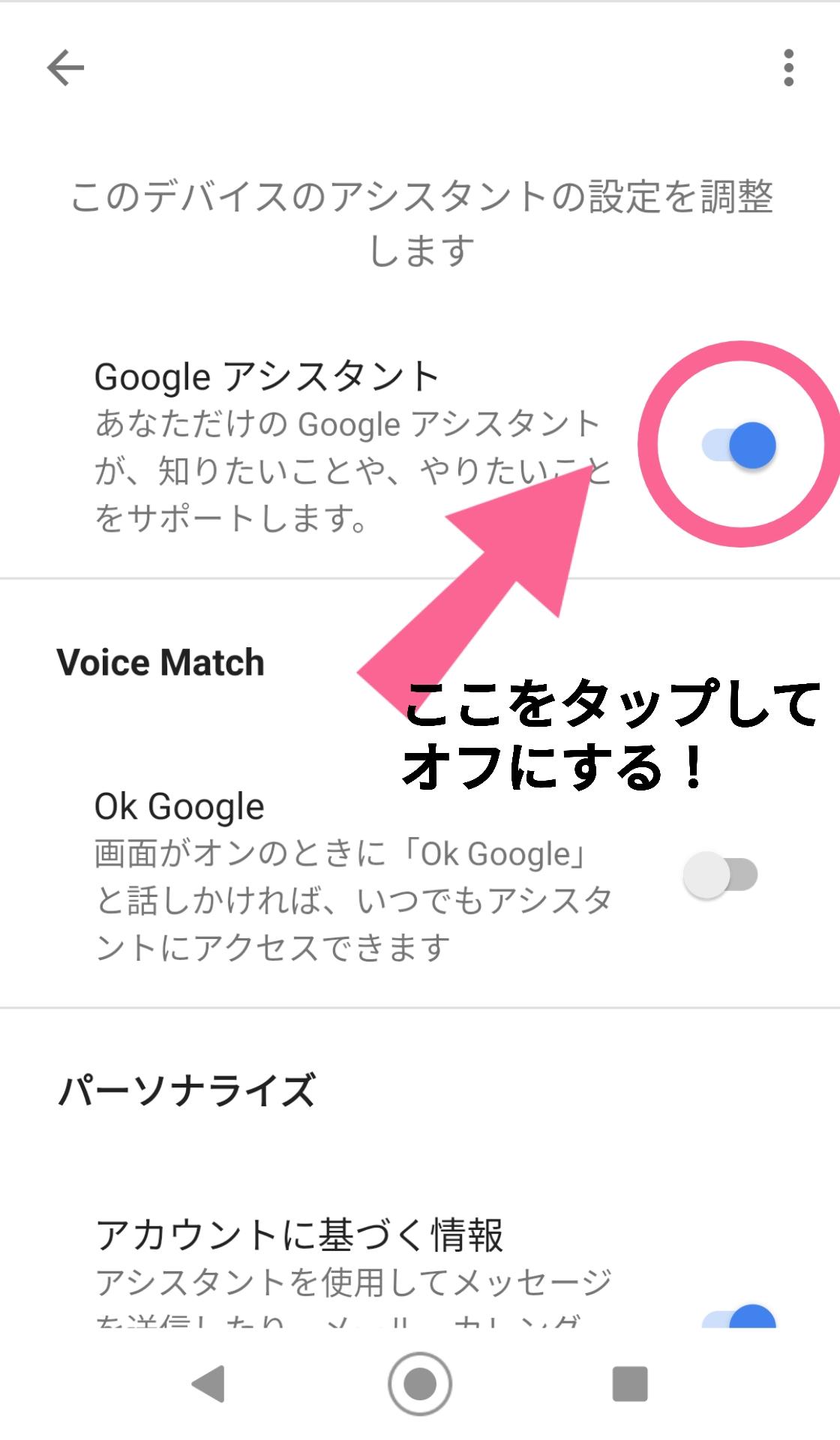 Googleアシスタント オフにする手順 Googleアシスタント 右のバー タップ 完了