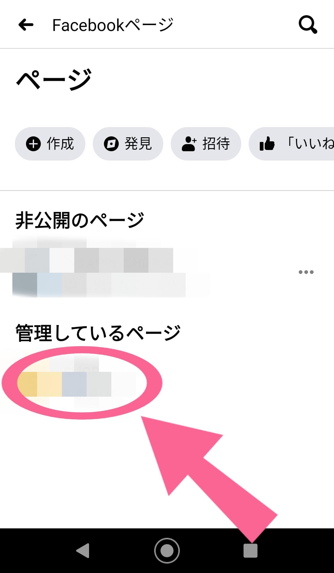 Facebook イベント作成 ページ サイト