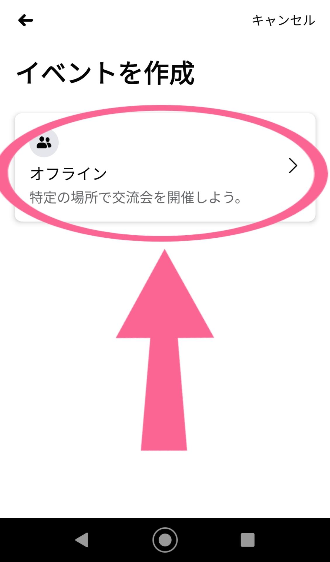 Facebookページ オフライン タップ