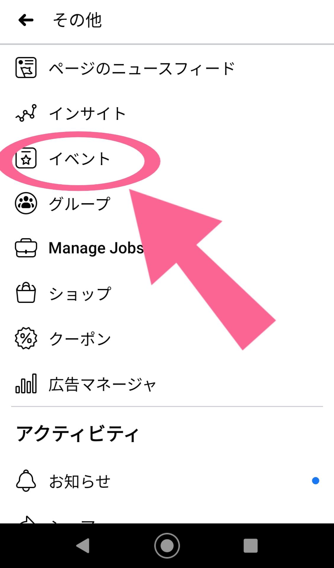 Facebookページ イベント タップ