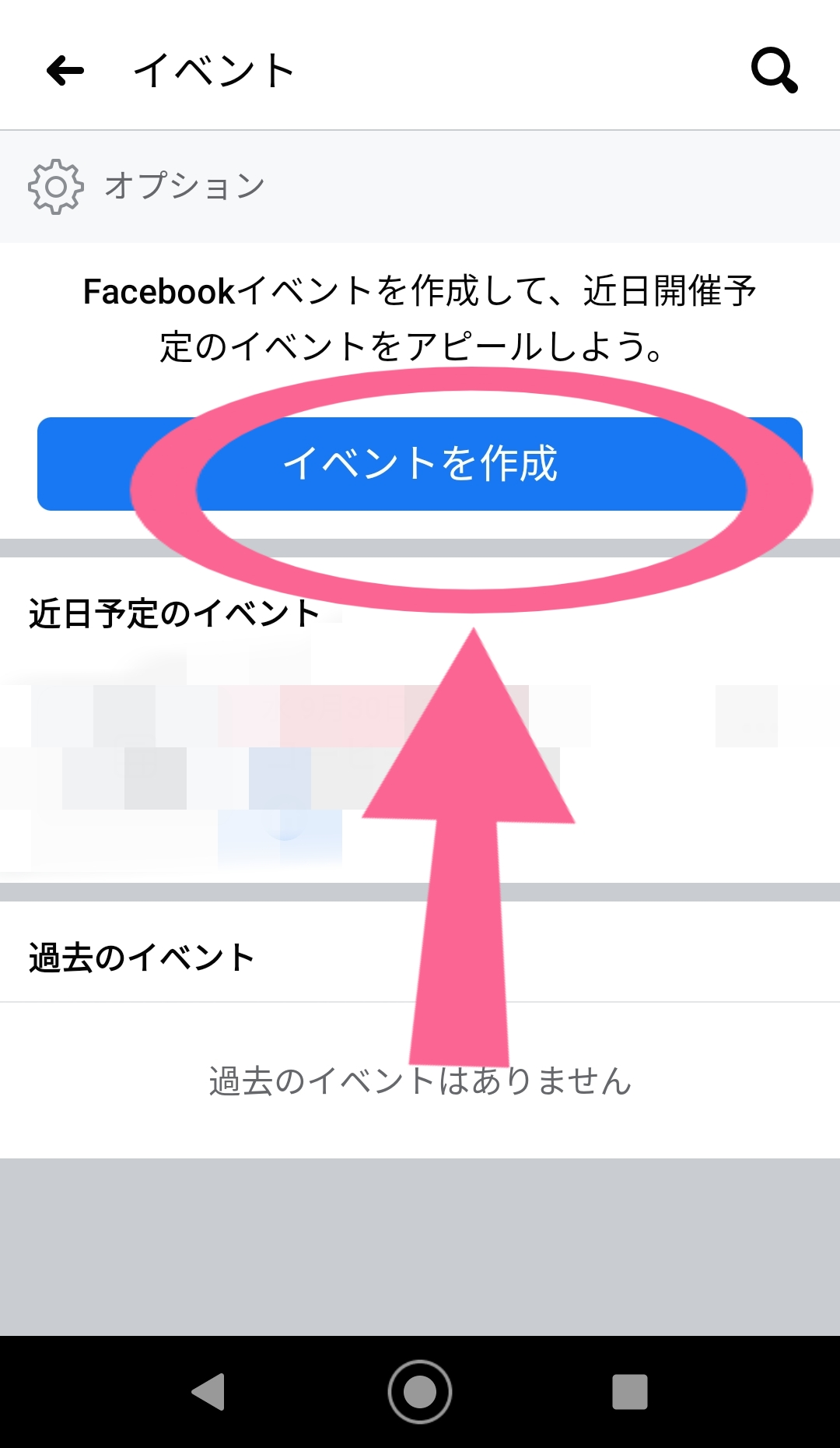 Facebookページ イベントを作成 タップ
