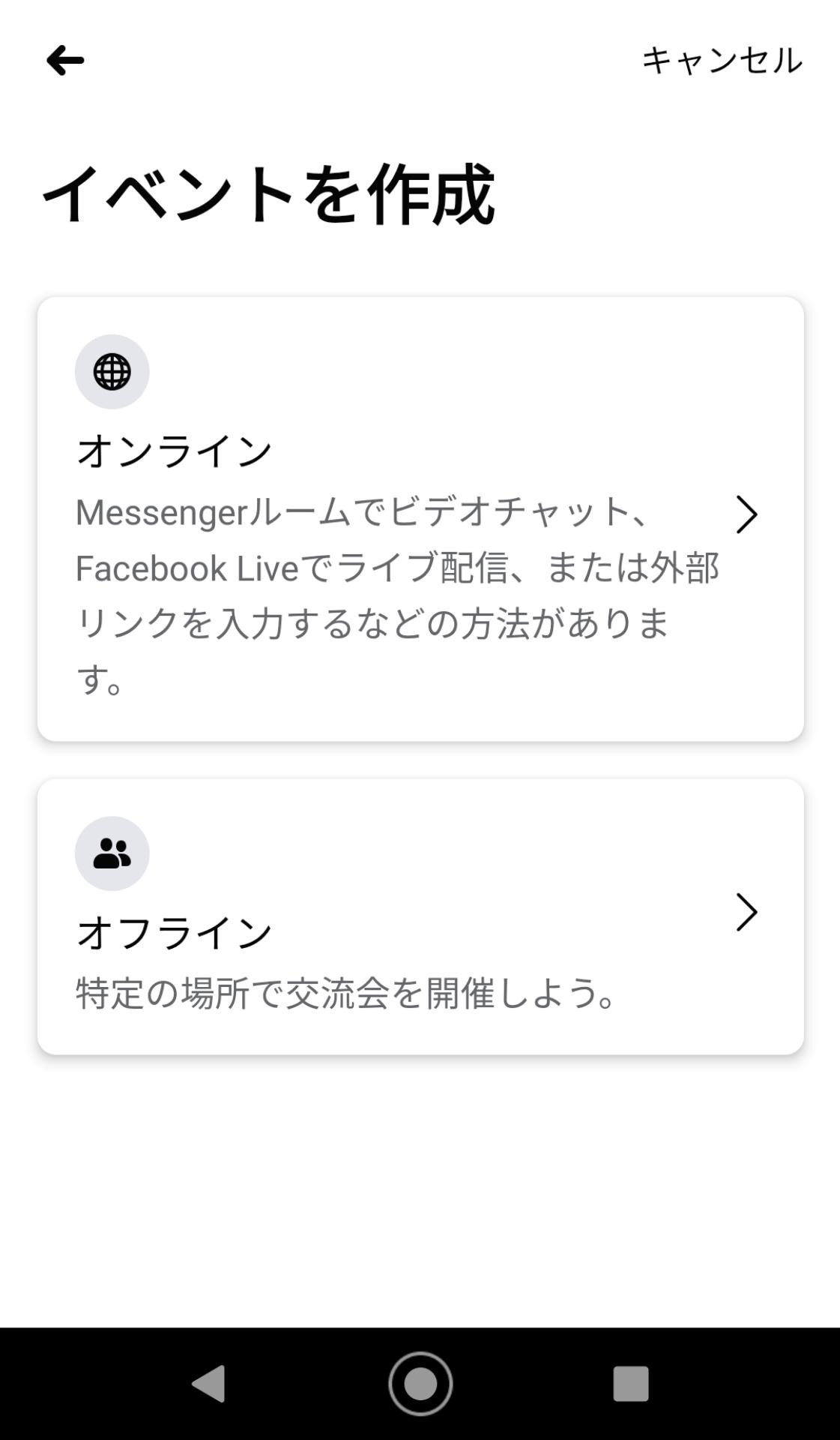 Facebook イベント オンライン オフライン 選択