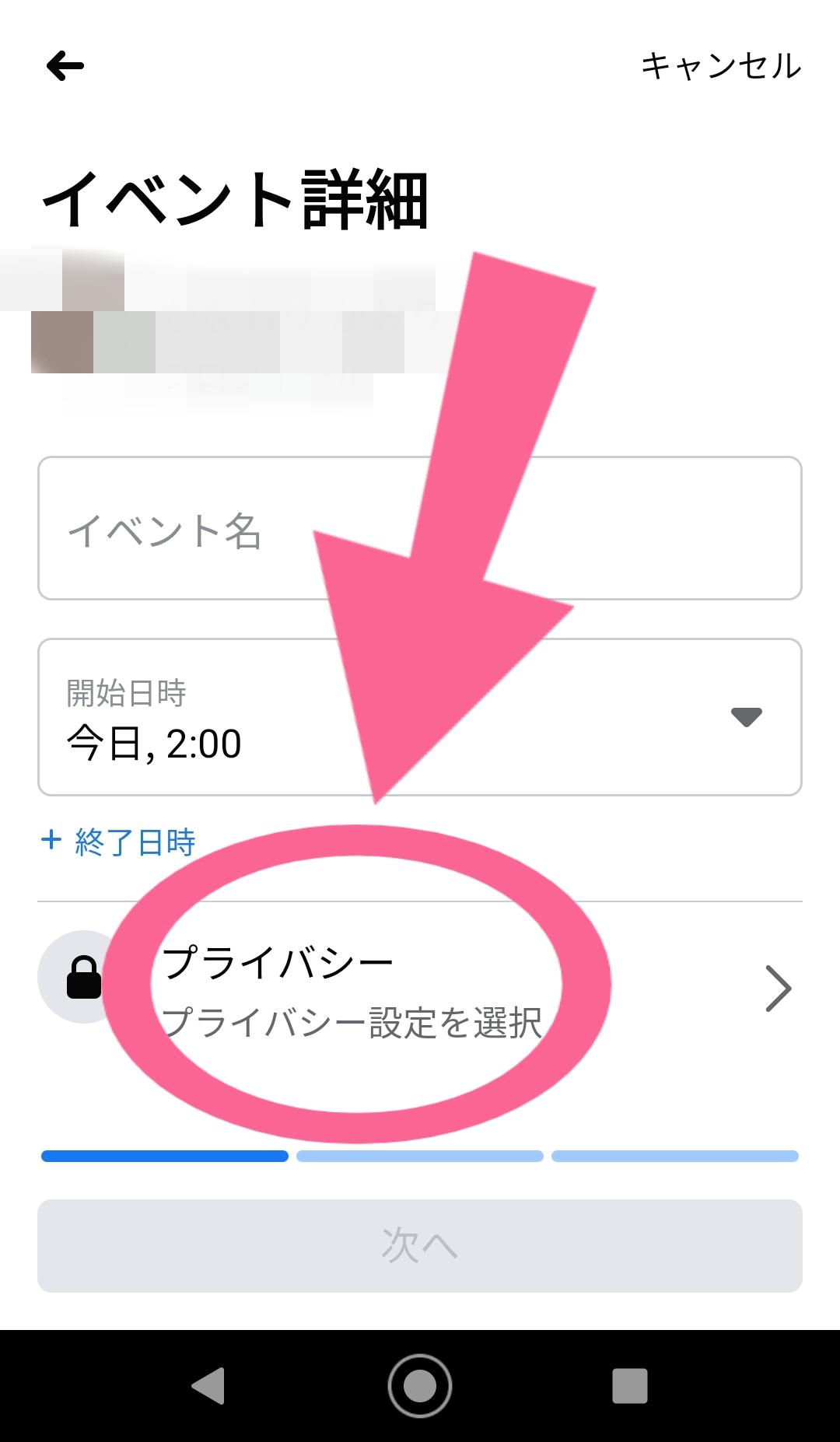 Facebook イベント プライバシー タップ