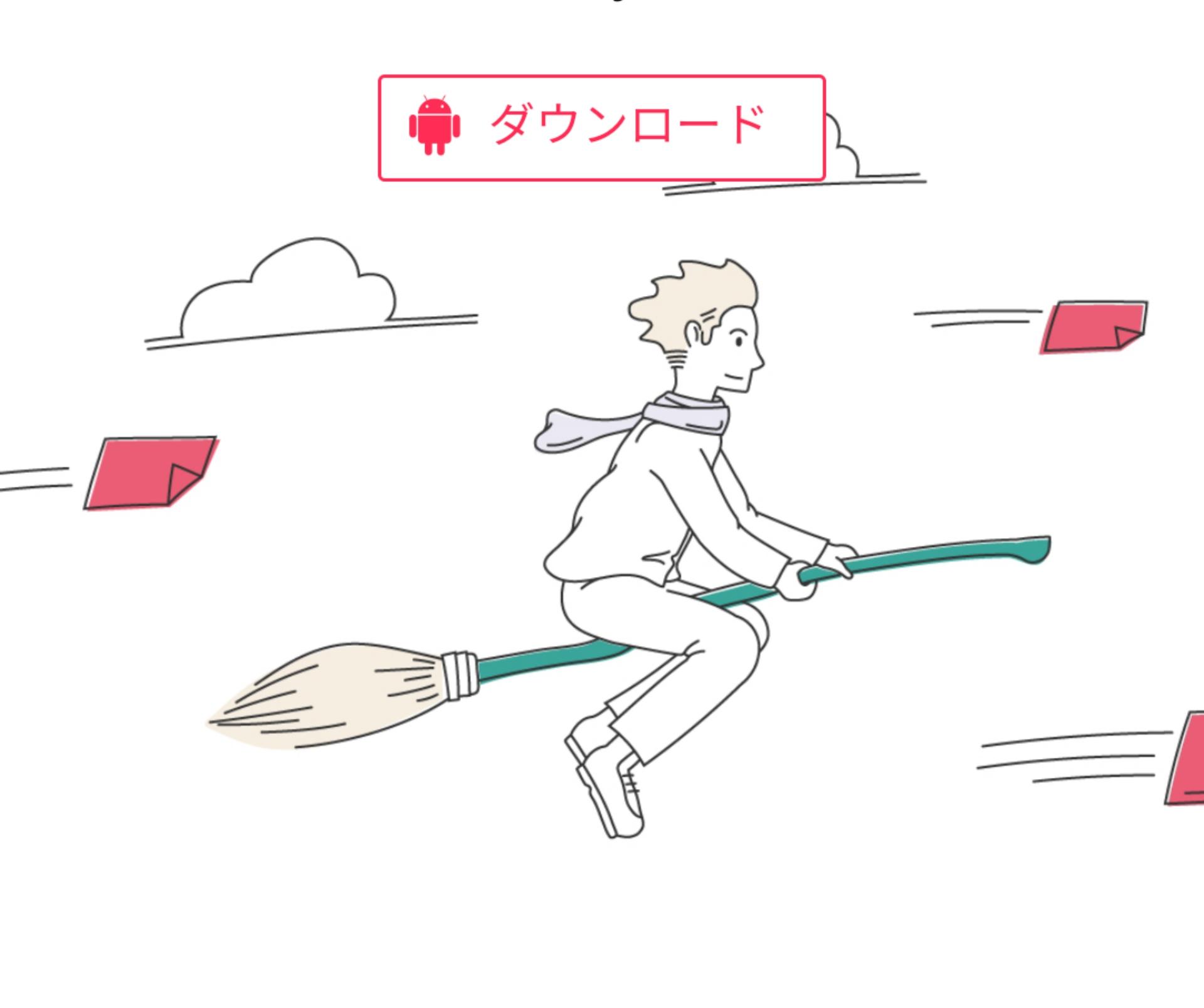 Send Anywhere インストール ダウンロード