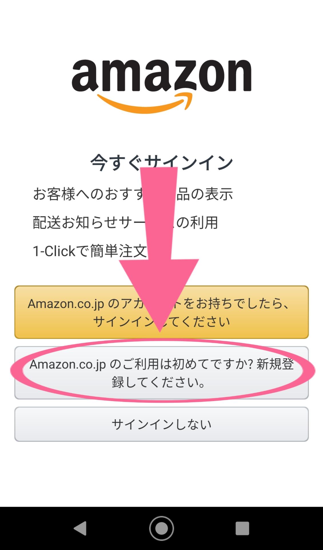 Amazon 初めて 新規登録 タップ