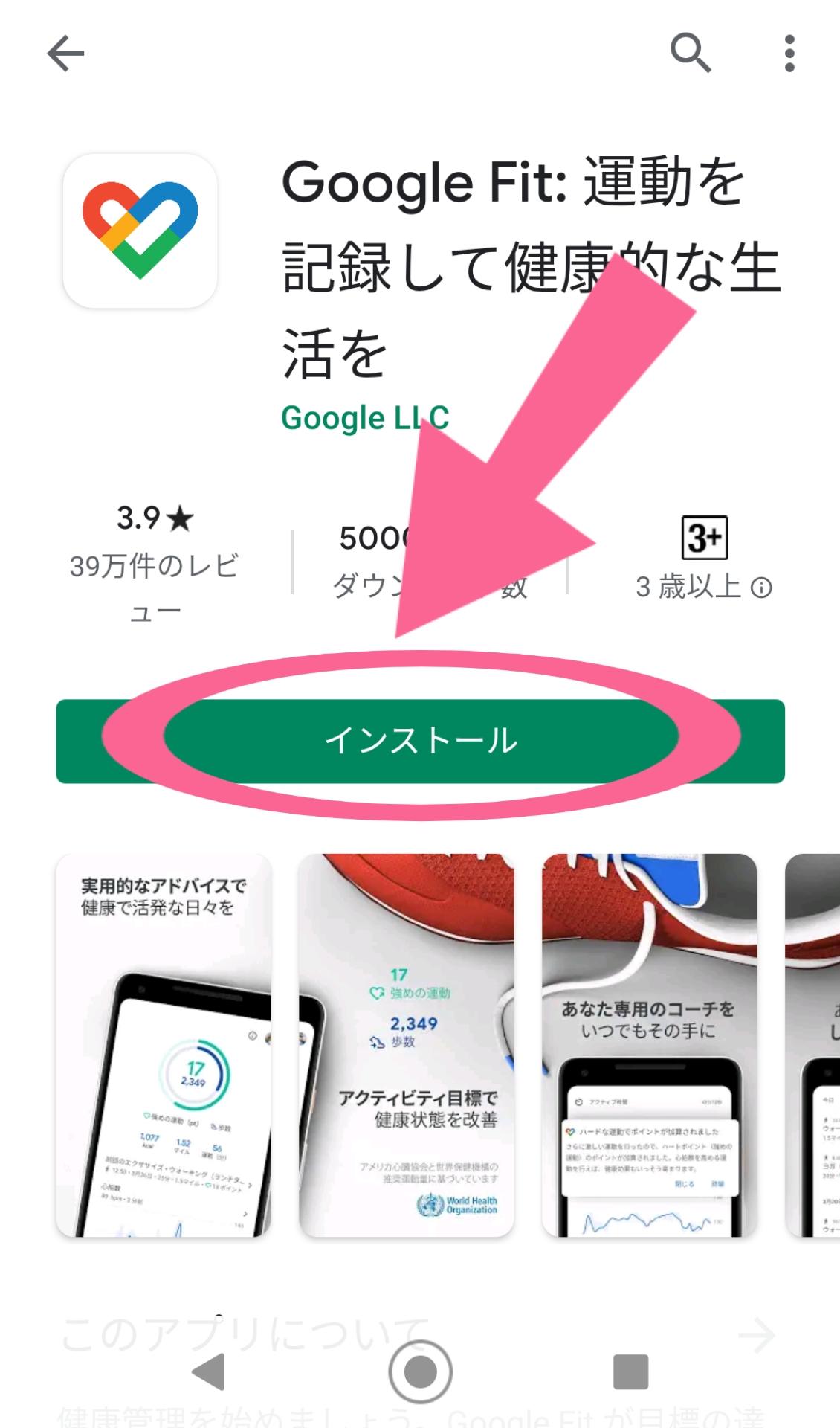 Google Fit 検索 インストール