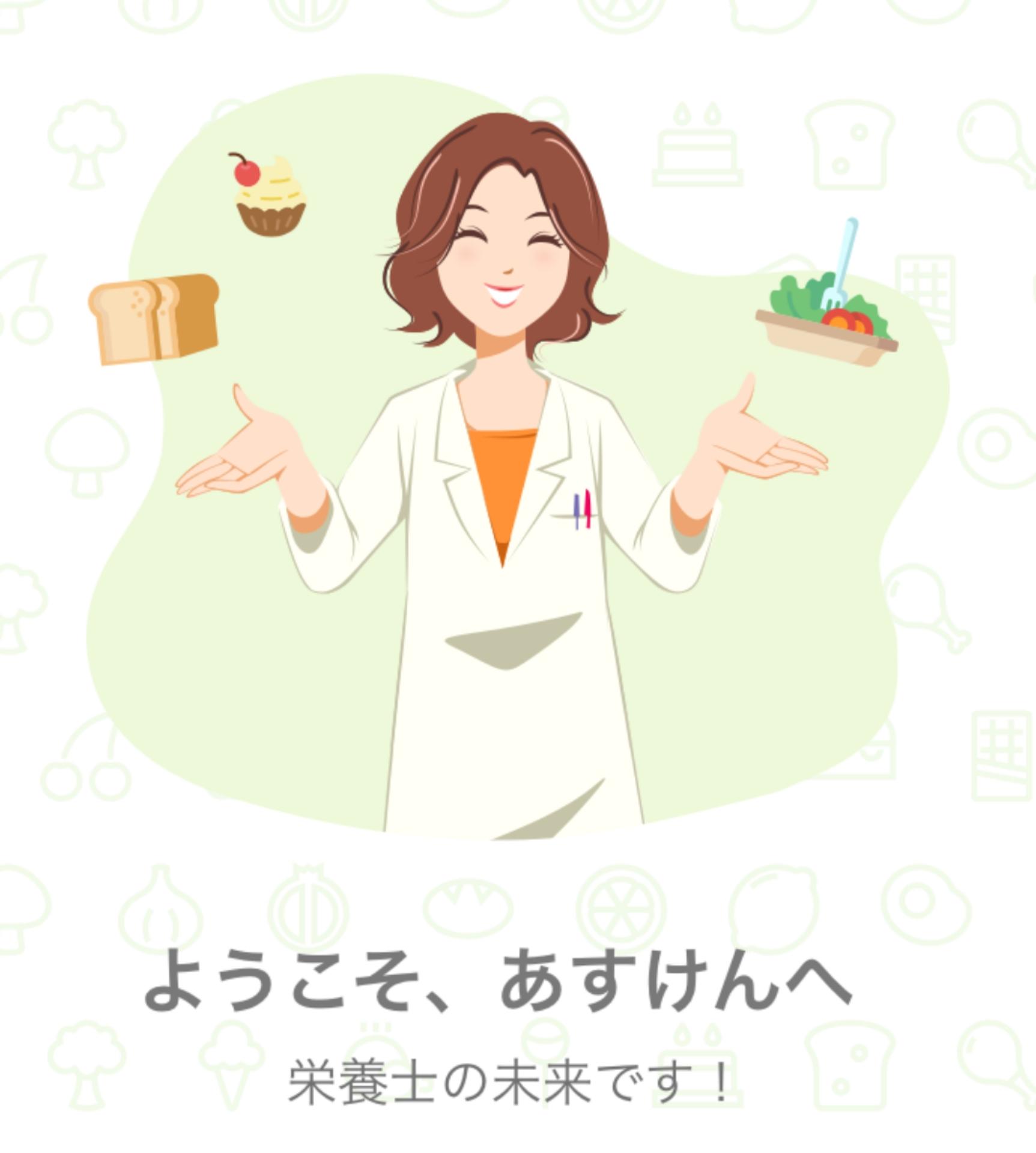あすけん 未来 AI 栄養士