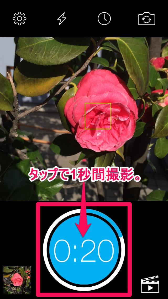 1secCameraの読み方はワンセックカメラで1秒動画アプリです