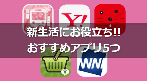 新生活にお役立ち!!おすすめアプリ5つ
