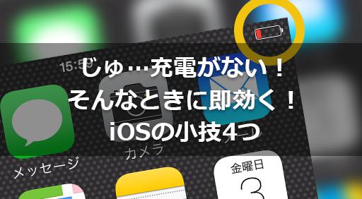 じゅ・・・充電がない!そんなときに即効く!iOSの小技4つ