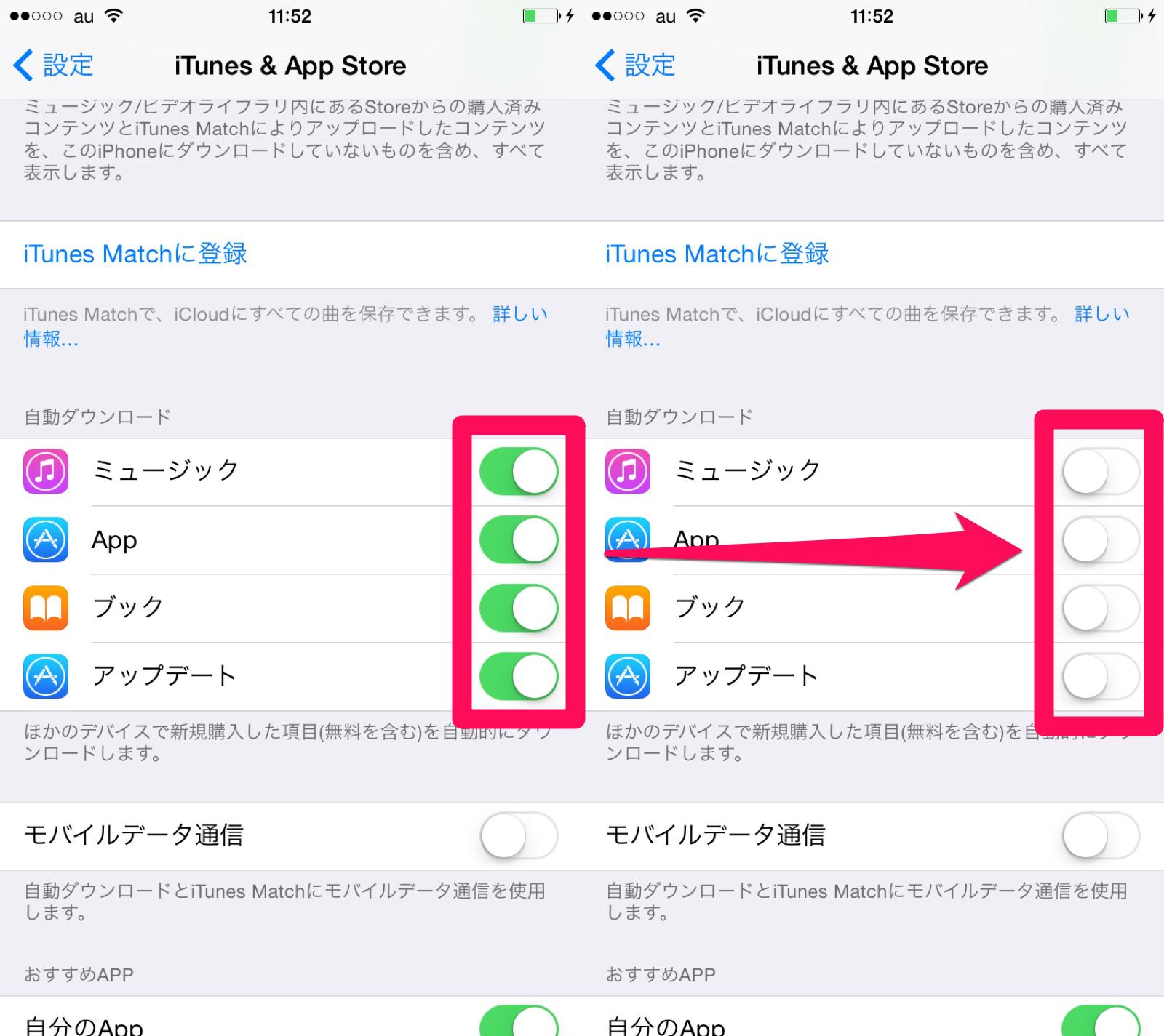 アプリの自動アップデートをオフにして通信を節約するやり方