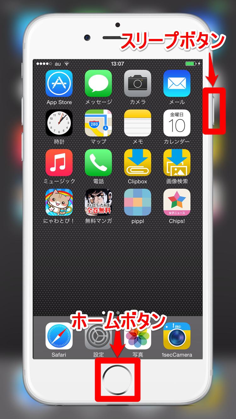 Clipboxで再生ができないときのiPhone本体の再起動方法