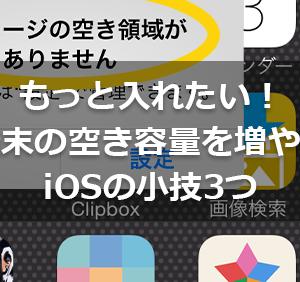 足りなくなったiPhoneの容量を増やすために試したいこと3つ。