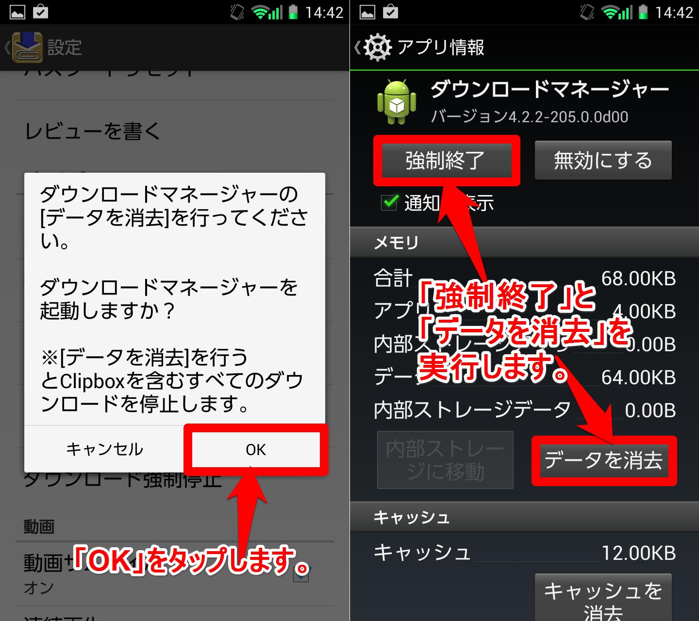 【Clipboxの小ワザ】故障かな…?と思ったら。(Android)   APPTOPI