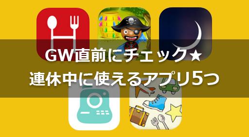 GW直前にチェック★連休中に使えるアプリ5つ