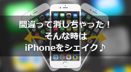 【iOSのキホン】端末シェイクで間違った動作を元に戻そう。