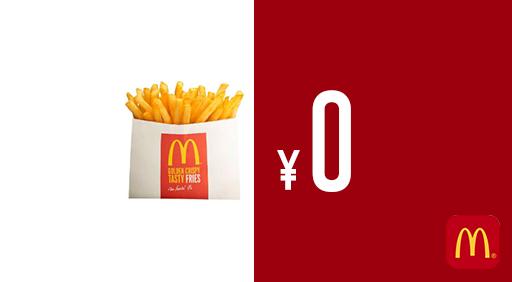 急げ!今ならポテトSサイズ無料!マクドナルドのアプリが大幅リニューアル。
