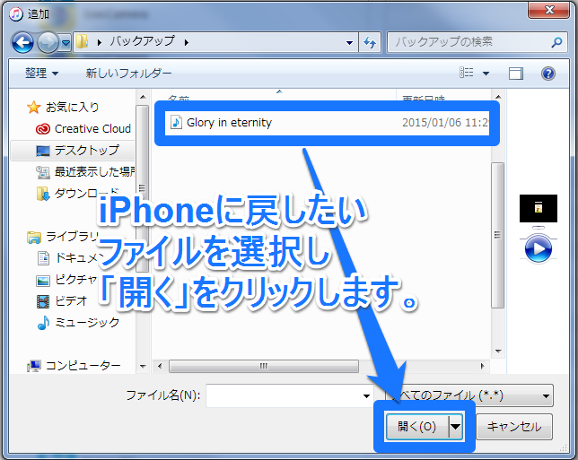 PCからiPhoneにデータをコピーする方法