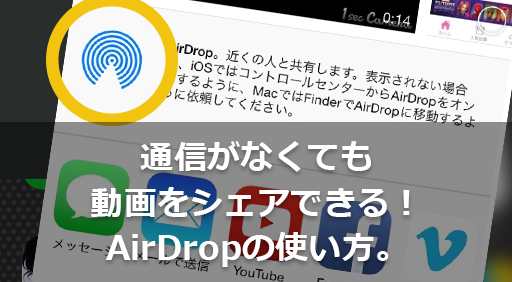 【iOSの小ワザ】AirDropのススメ。