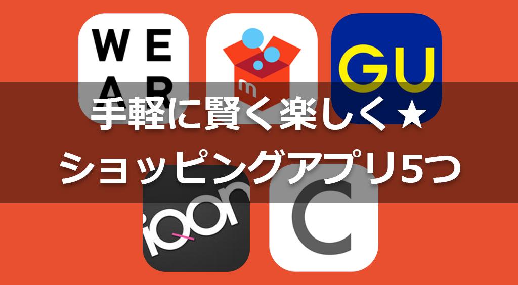 手軽に賢く楽しく★ショッピングアプリ5つ