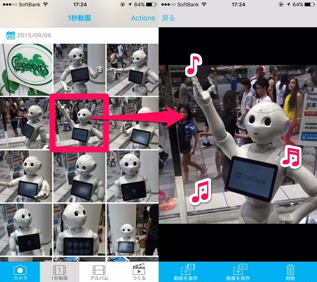 1秒動画をカメラロールに保存する方法
