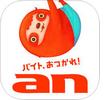 an_icon