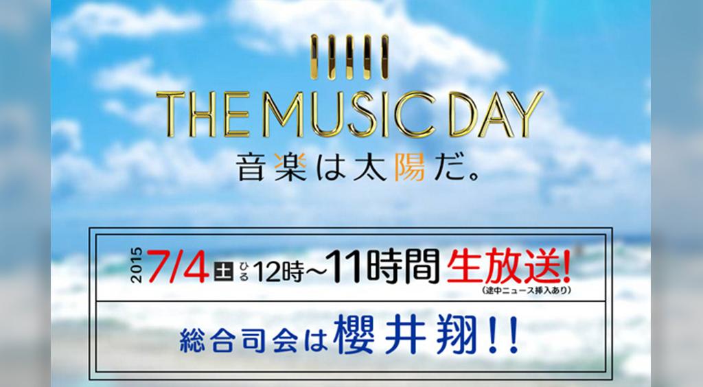 7/4(土)は「THE MUSIC DAY 音楽は太陽だ。」