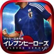 サッカー日本代表イレブンヒーローズ