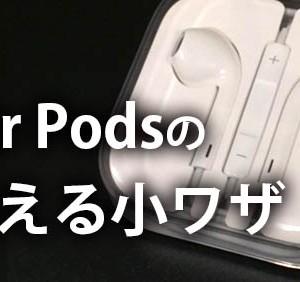 こんなにある!iPhone標準イヤホンでできる4つのこと【Ear Pods】