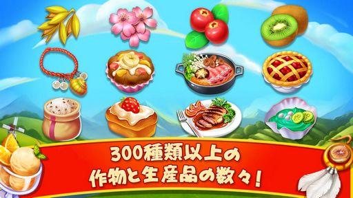 300種類以上の作物と生産品