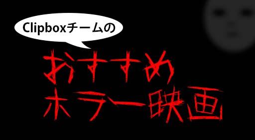 150823_horror