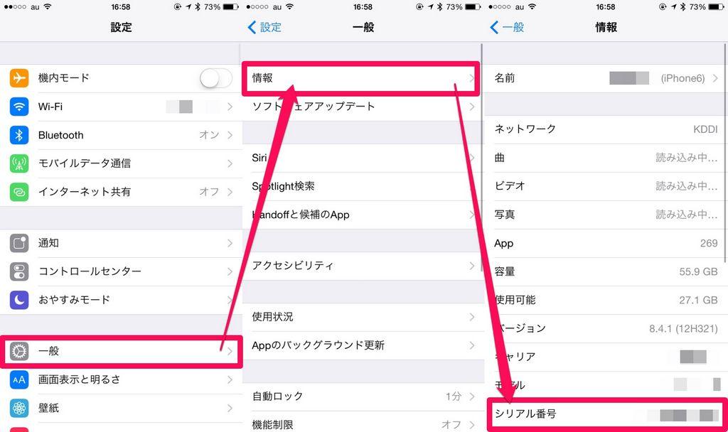 iPhoneシリアル番号確認方法