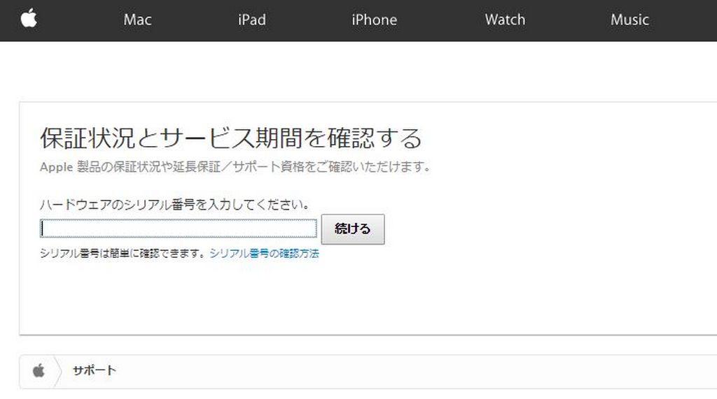 iPhone保証対象確認方法